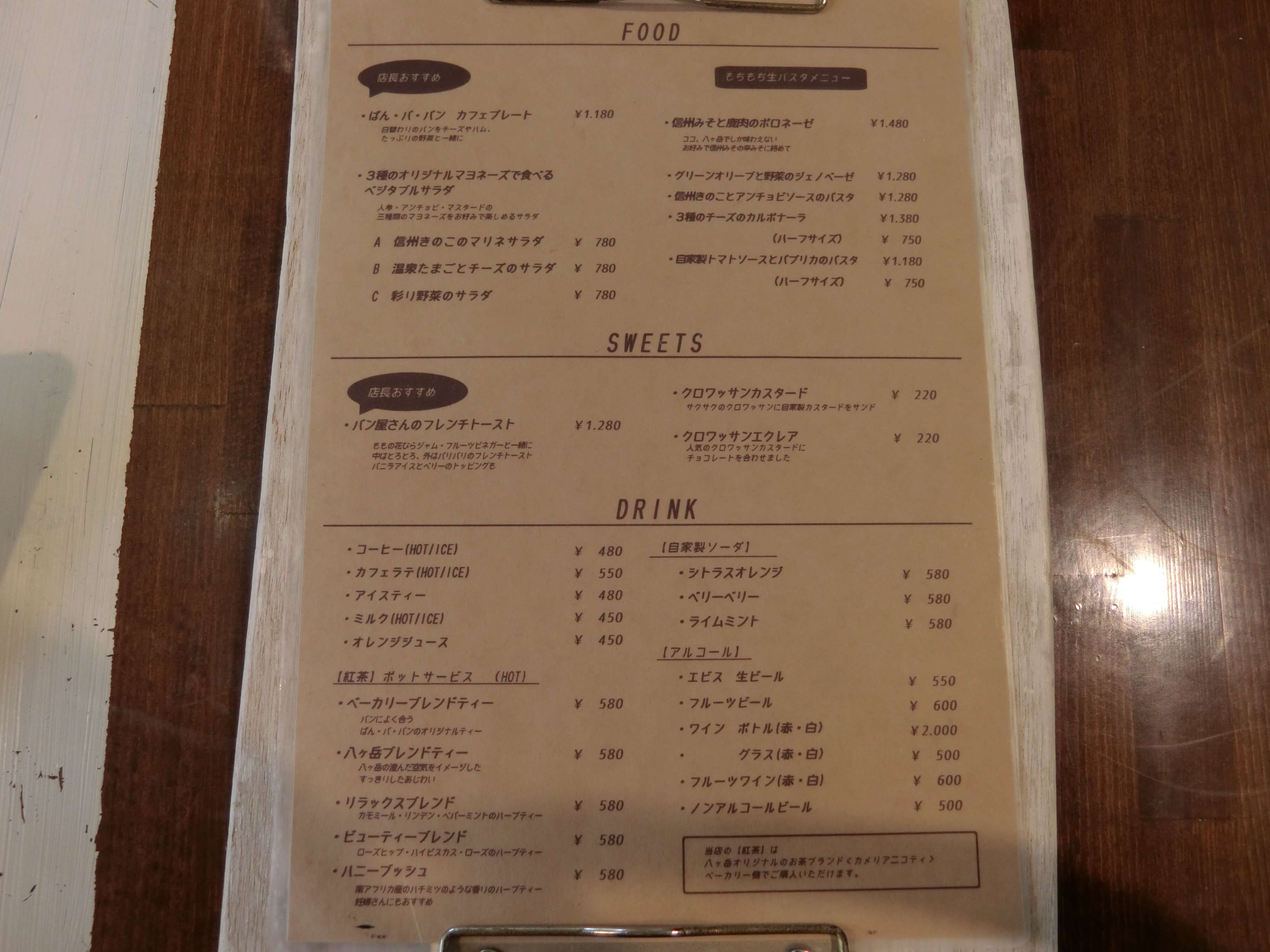 【八ヶ岳パン&カフェ】ぱんパパンドカフェ@リゾナーレ八ヶ岳|料理