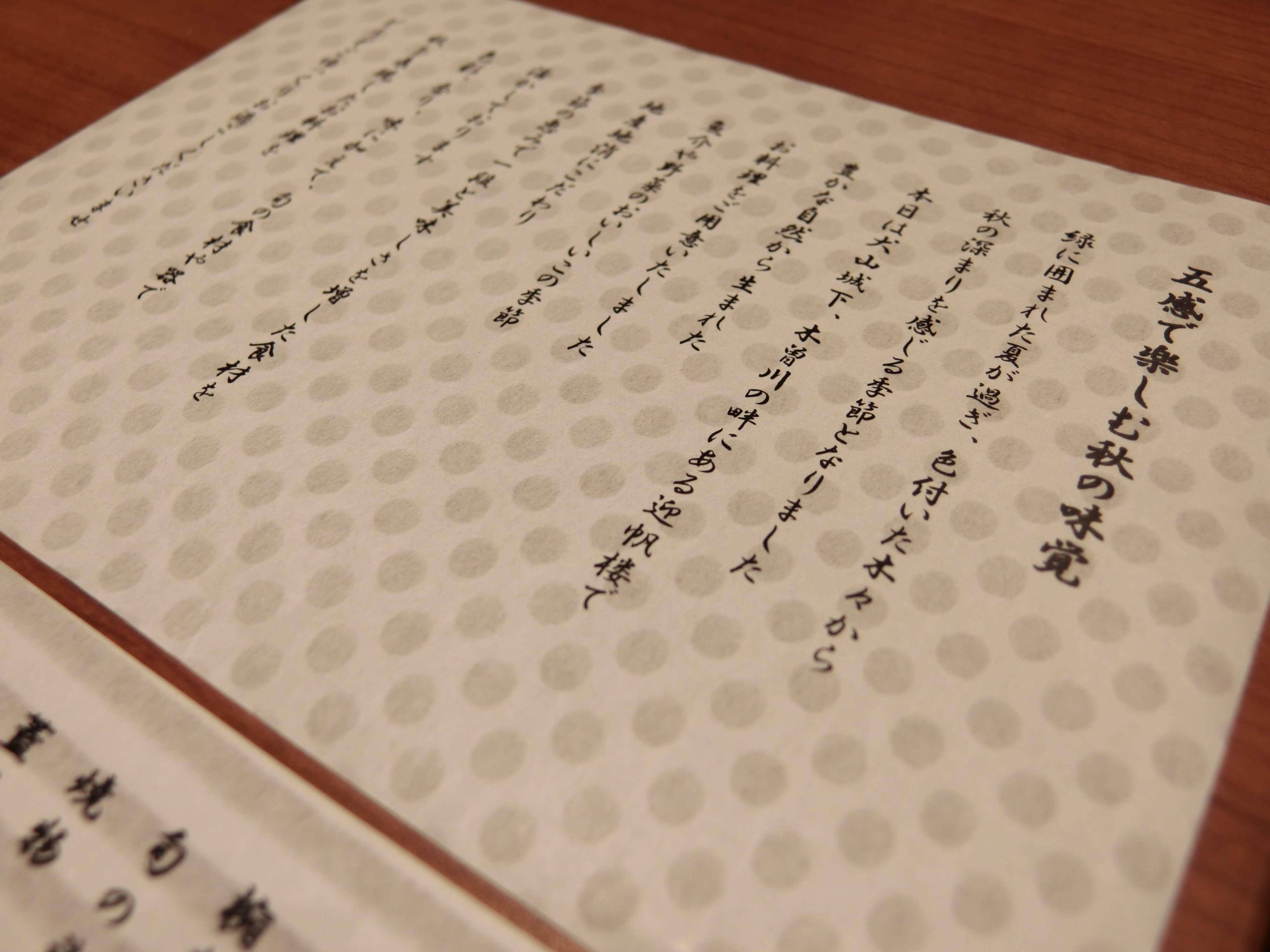 【犬山市高級旅館】灯屋 迎帆楼(あかりや げいはんろう)|食事1