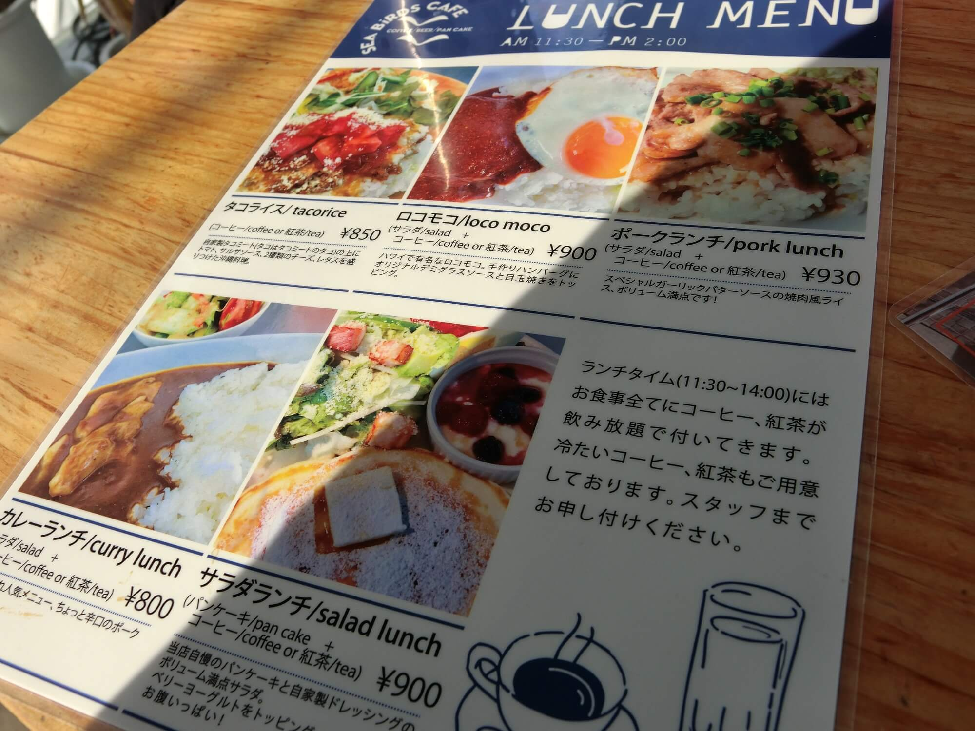 【日立市カフェ】シーバーズカフェ(sea birds cafe) メニュー1
