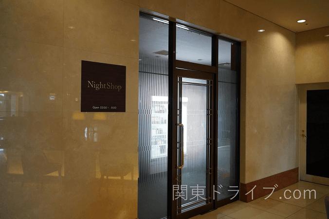 【小田原ホテル】ヒルトン小田原のナイトショップ