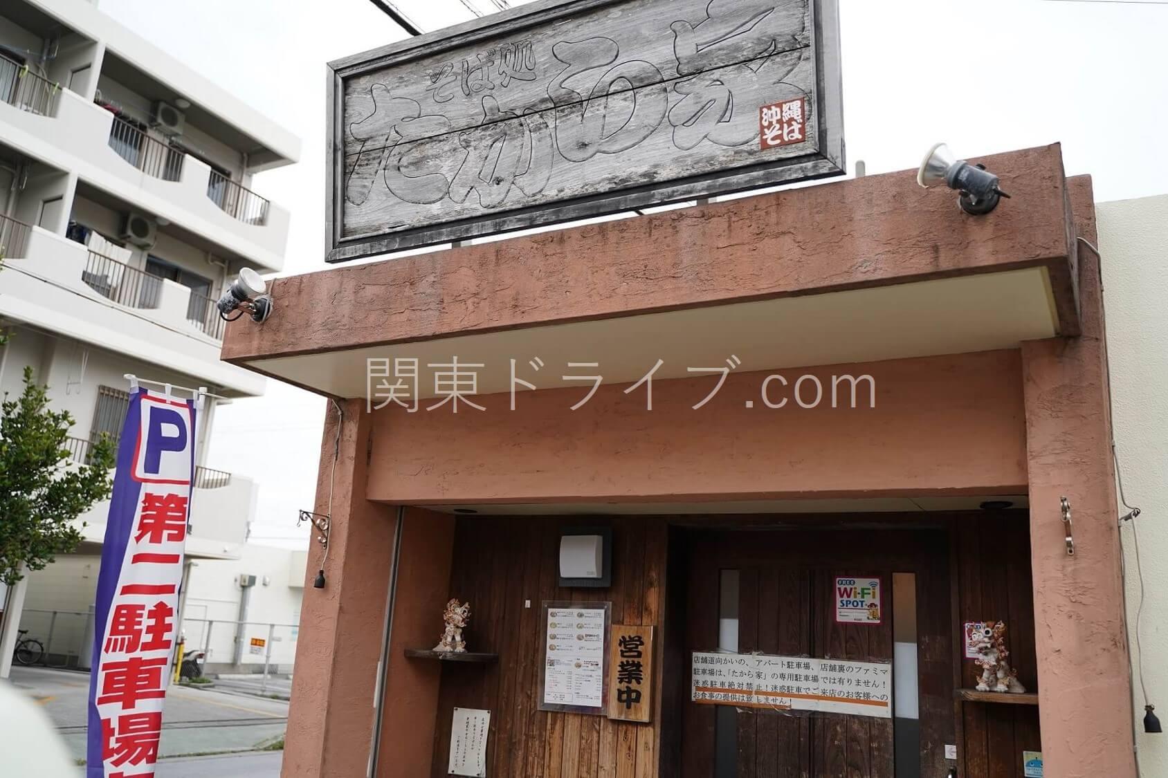 沖縄そば「たから家」の外観1
