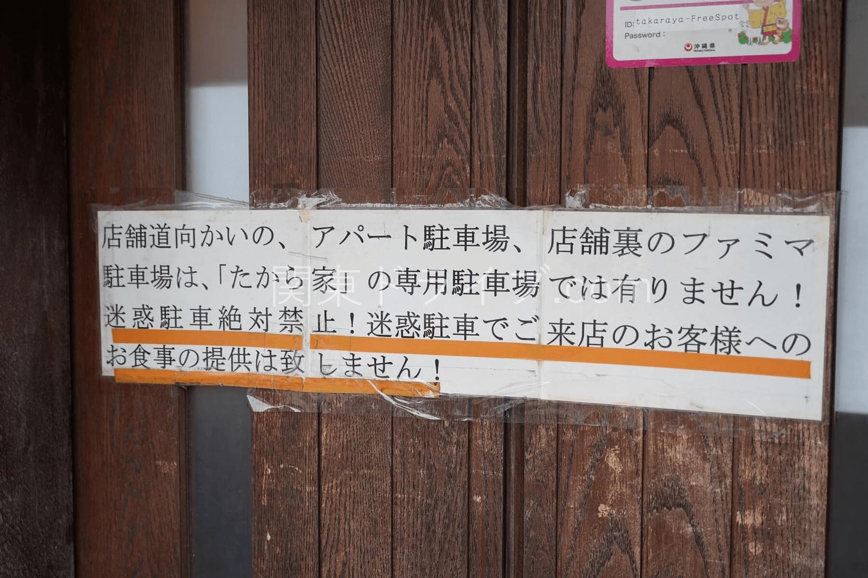 沖縄そば「たから家」の外観3