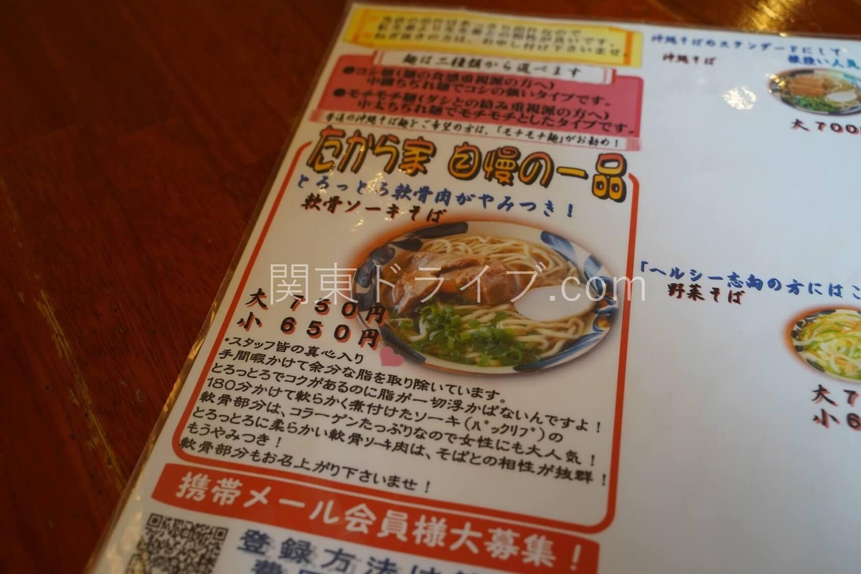 沖縄そば「たから家」のメニュー1