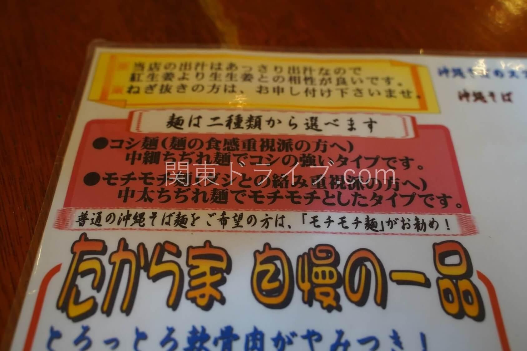 沖縄そば「たから家」のメニュー3
