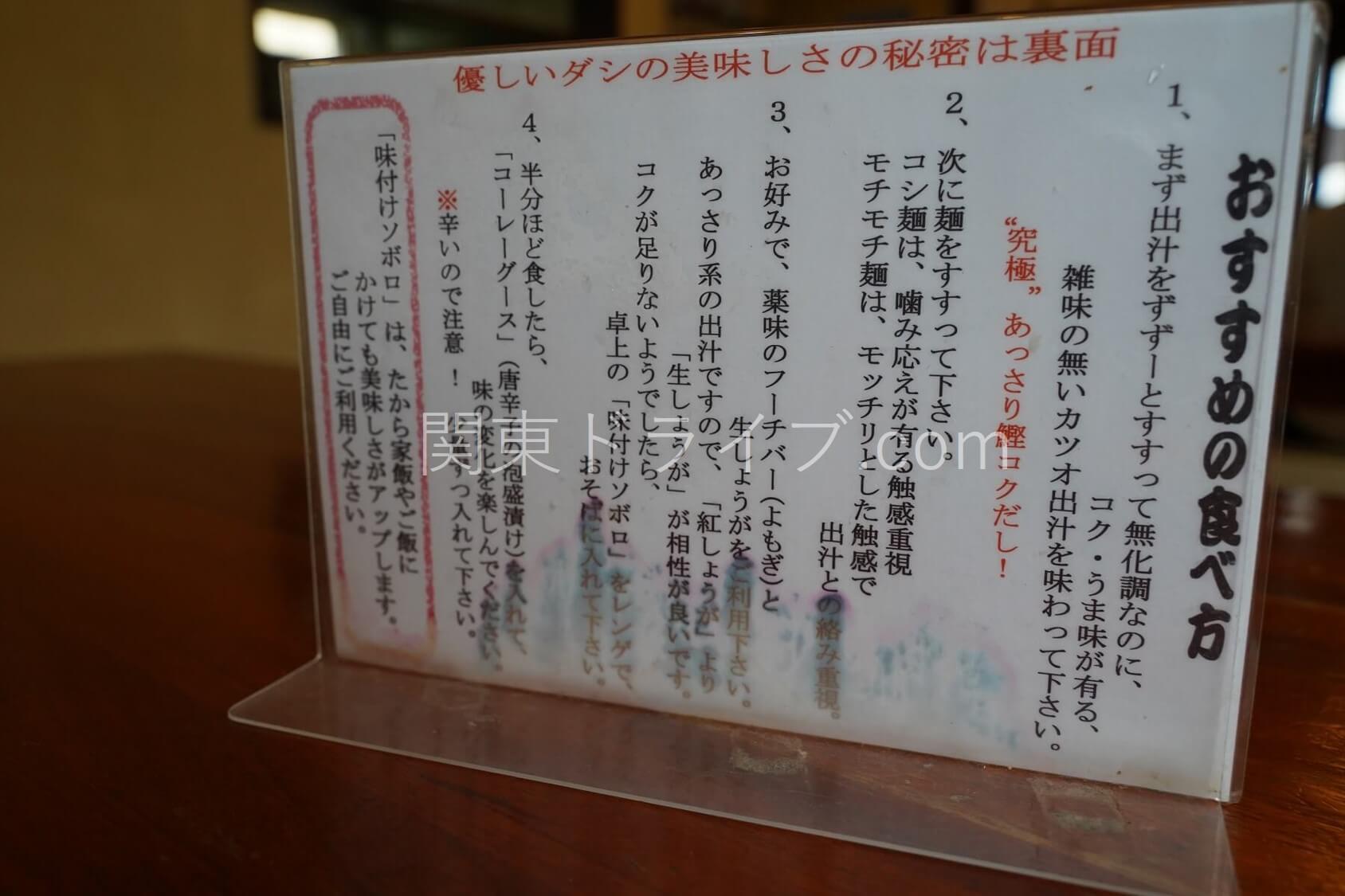 沖縄そば「たから家」のメニュー6