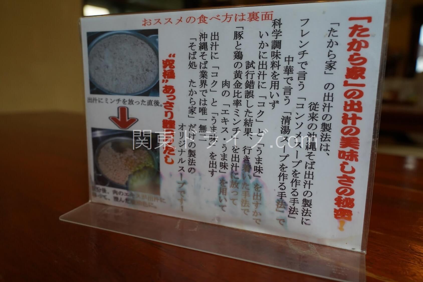 沖縄そば「たから家」のメニュー7