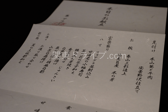 界アルプスの食事(夕食・朝食)1