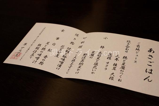 界アルプスの食事(夕食・朝食)6