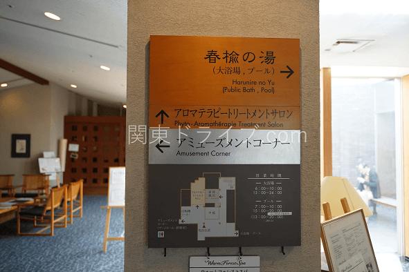 東急ハーヴェストクラブ旧軽井沢の共用部分