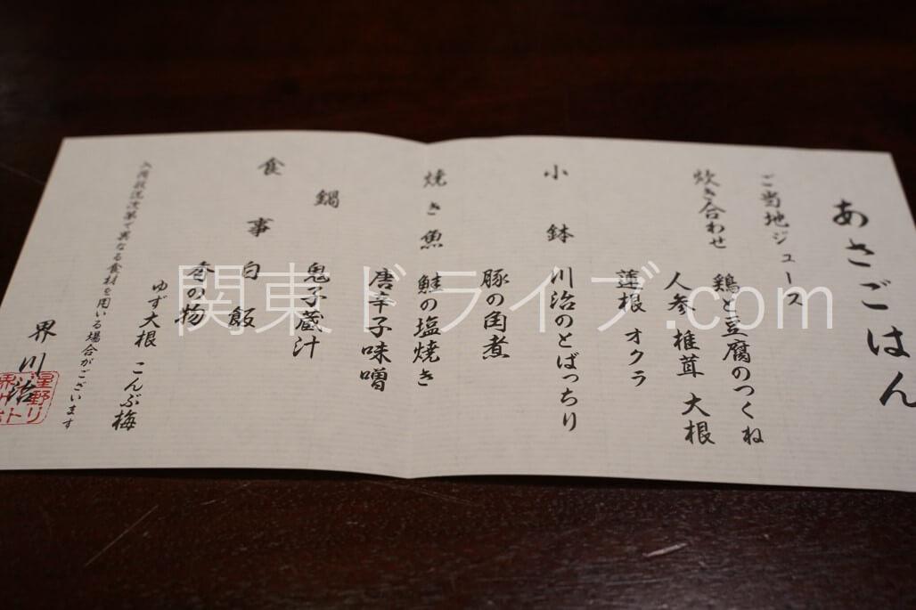 界川治の食事9