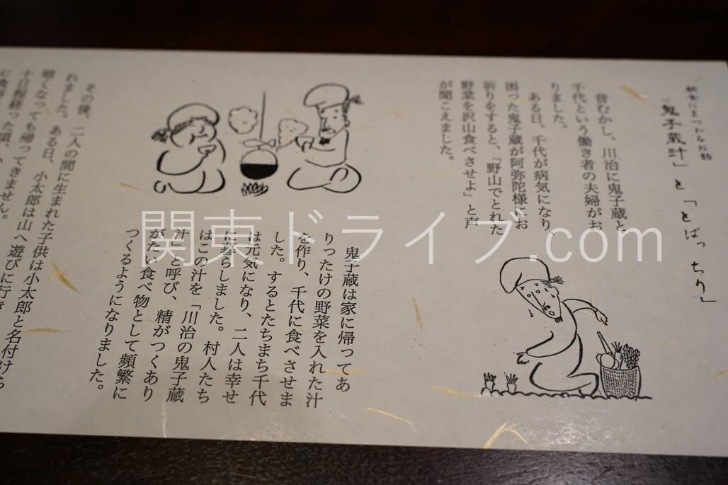 界川治の食事10